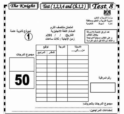 امتحان منتصف الترم للصف الثاني الثانوي اللغة الانجليزية الوحدات الوحدات (1-4) الفصل (1-2)