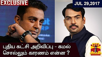 What is the reason to start a new Political party?: Kamal Answers