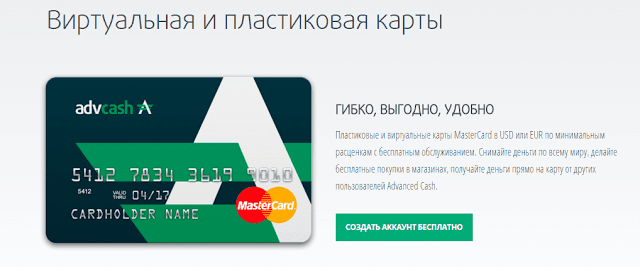 Комиссии за вывод фиатных средств с криптобирж BTC-E и EXMO на платёжную систему AdvCash.