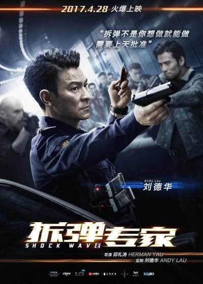 Download Film Shock Wave (2017) Subtitle Indonesia