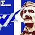 ΓΙΑ ΝΑ ΜΑΘΑΙΝΟΥΝ ΟΣΟΙ ΔΕΝ ΓΝΩΡΙΖΟΥΝ!!Σαν σήμερα στα 1897 γεννιέται ο ΗΡΩΑΣ Γεώργιος Γρίβας – Διγενής στην Χρυσαλινιώτισσα Λευκωσίας Κύπρου!!