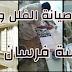 ترميم وصيانة الفلل والعماير 0534505221