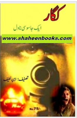 Kagaar Novel Download Pdf