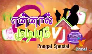 Ennal Mudiyum VJ 23-06-2017 Vendhar TV – Episode 33