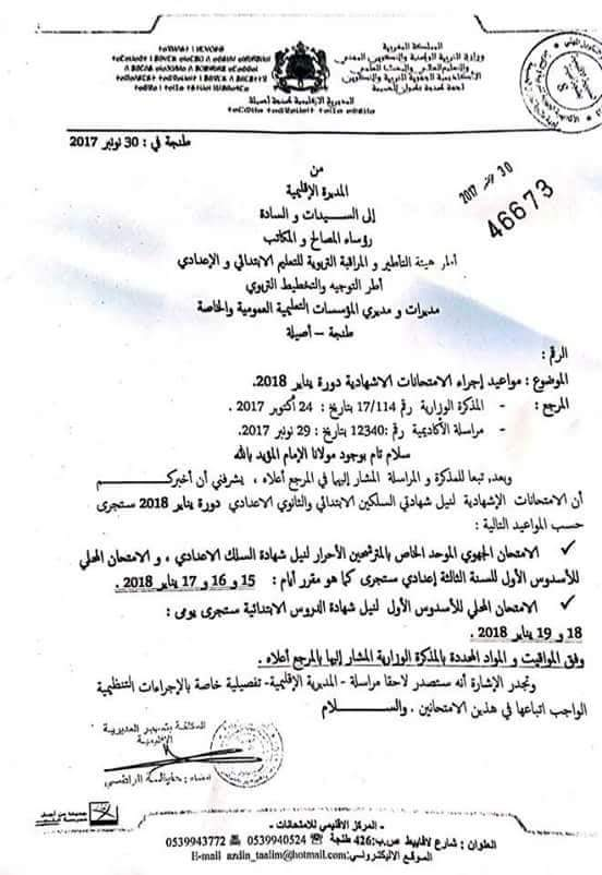 مواعيد إجراء الامتحان المحلي دورة يناير 2018 مديرية طنجة أصيلة