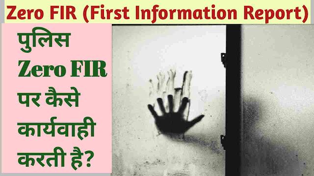 Zero FIR (शून्य प्राथमिकी) किसे कहते है | पुलिस Zero FIR (0 FIR) पर कैसे कारवाही करती है | Zero First Information Report Kya hai
