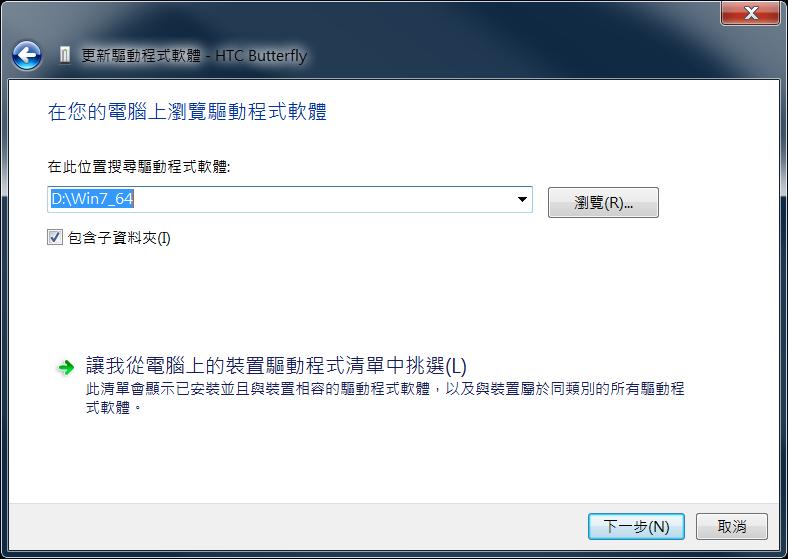 HTC真好用。: 蝴蝶機的USB碟不見了? MTP是甚麼? 怎麼使用呢?