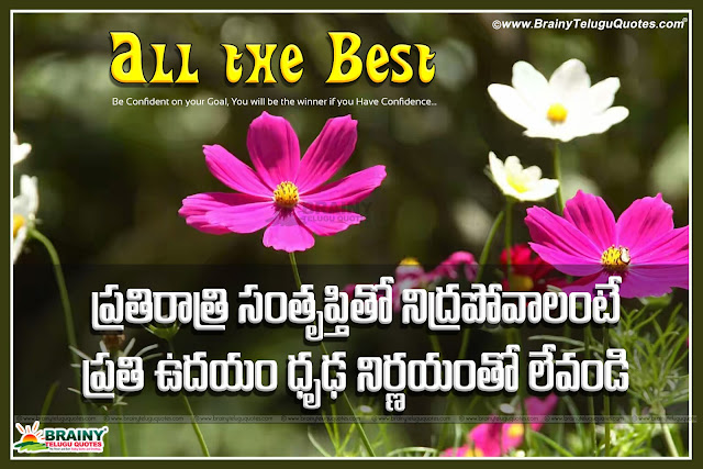 Here is Telugu All The Best Wishes for Friends send to Your Friends,Boy Friend, Girl Friend and Lover. You can share Telugu All The Best Wishes for Friends with Facebook, Twitter, Google Plus,Best of Luck quotes in telugu, Wish you all the best quotes in telugu, Best of luck messages in telugu, Wish you all the best messages in telugu, inspirative lines in telugu, Best inspirational lines in telugu, Best motivational messages in telugu, Nice inspiring quotes in telugu, Beautiful quotes with hd wallpapers in telugu, Daily good morning thoughts in telugu,Bing and all other social Network Sites. Use as Desktop wallpapers and Mobile wallpapers