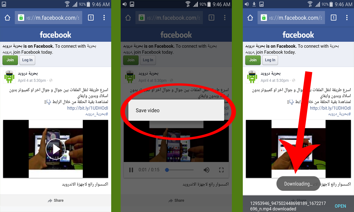 طريقة تحميل فيديوهات الفيسبوك بدون برامج | بحرية درويد