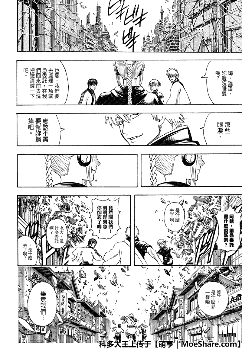銀魂: 704话 - 第60页