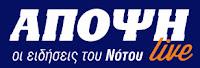 """Επίσκεψη Ερντογάν στην Ελλάδα Γελοιογραφία IaTriDis για την Κρητική εφημερίδα """"Άποψη του Νότου""""."""
