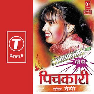 Pichkari - Singer Devi Bhojpuri holi geet album