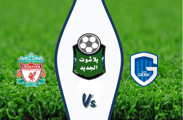 نتيجة مباراة ليفربول وجينك اليوم 23-10-2019 في دوري أبطال أوروبا