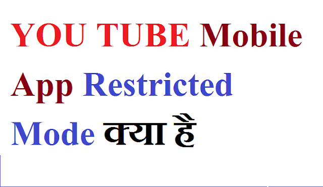 You tube RESTRICTED MODE