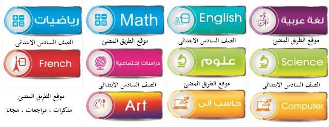 تحميل المراجعة النهائية للصف السادس الابتدائى ،جميع المواد الدراسية 2019