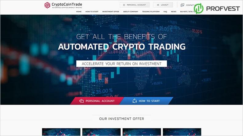 CryptoCoinTrade обзор и отзывы HYIP-проекта