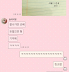 [Misc] 170203 Jin's Kakao Talk convo and letters to Jungle Family members