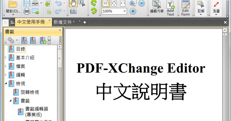pdf xchange editor 6 序號