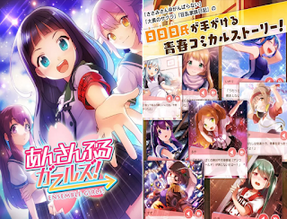Ensemble Girls あんさんぶるガールズ App