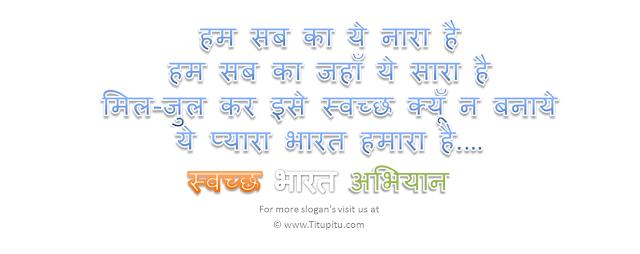 swachh-bharat-mission-slogan