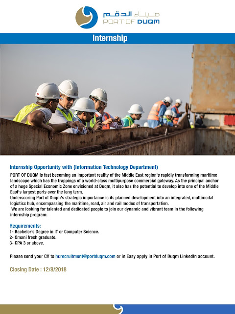 Internship opportunity at Port of Duqm