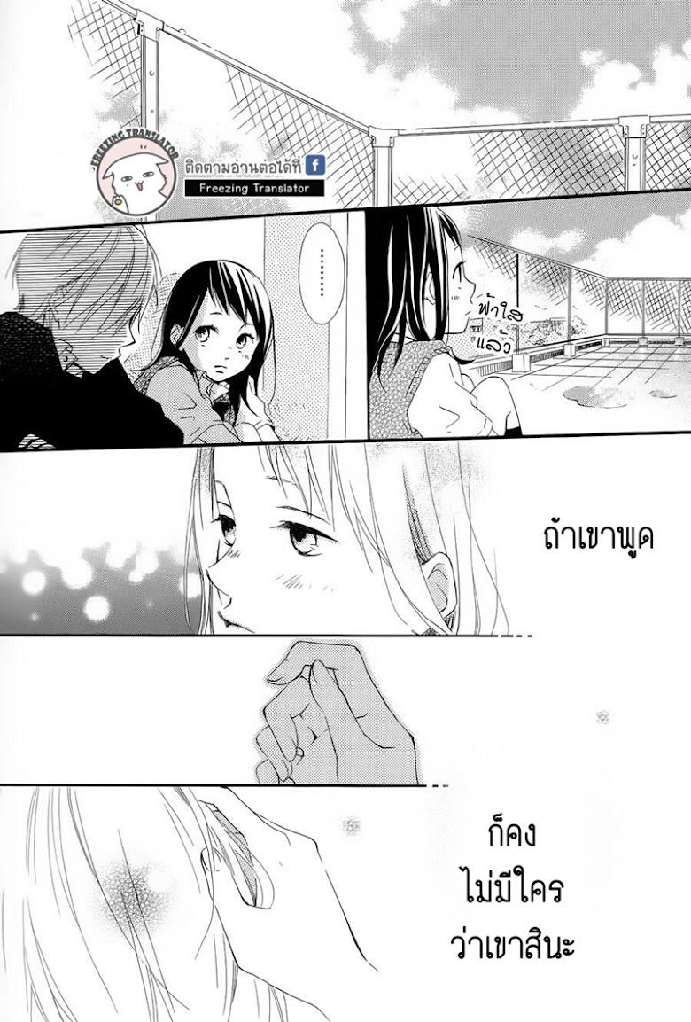 Akane-kun no kokoro - หน้า 30