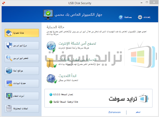 تحميل برنامج يو اس بي سكان للفلاشة عربي