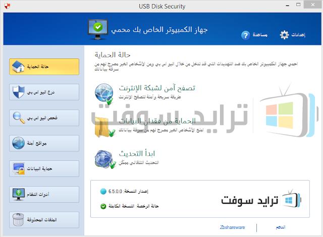 تحميل برنامج USB Disk Security USB+Disk+Security+1.