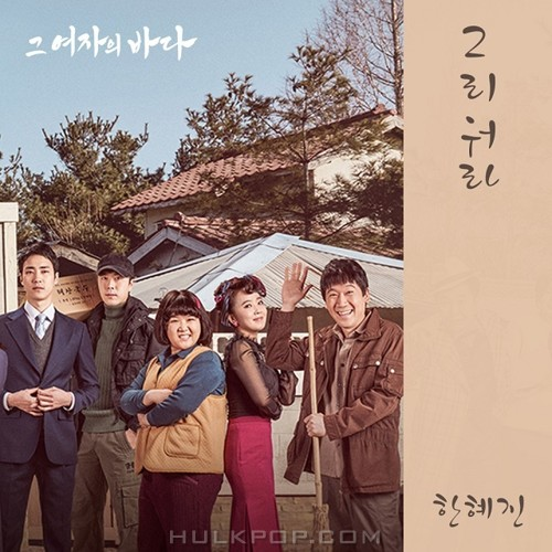 Han Hye Jin – Sea Of The Woman OST Part.6