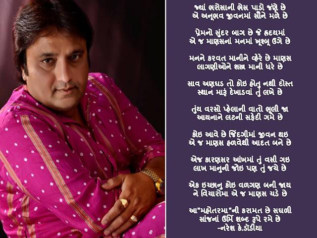 ए अनूभव जीवनमां सौने मळे छे Gujarati Gazal By Naresh K. Dodia
