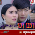 ONEHD_Drama_ Lbeang Sne Meayea [42-46End]