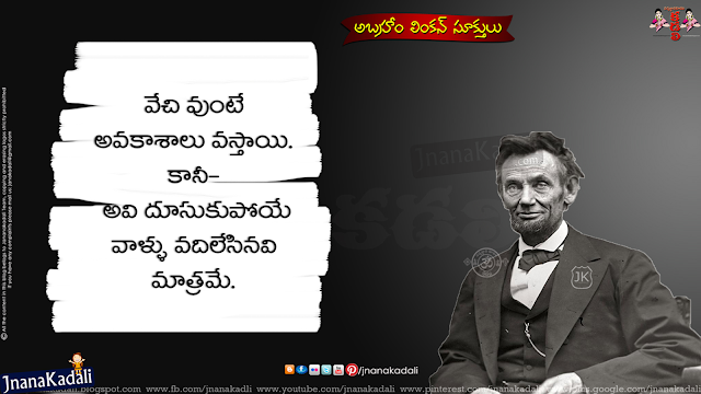 Telugu Manchi maatalu Images-Nice Telugu Inspiring Life Quotations with Nice Images-Awesome Telugu Motivational Messages Online-Life Pictures In Telugu Languages-Fresh Morning Telugu Messages Online-Good Telugu Inspiring Messages And Quotes Pictures-Here Is A Today Inspiring Telugu Quotations with Nice Messages-Good Heart Inspiring Life Quotations Quotes-Images In Telugu Language,Telugu Quotes - Best inspirational telugu quotes - Best telugu victory quotes- Best telugu quotes - inspiring telugu quotes - telugu inspirational quotes - Best quotes - Best inspirational quotes - Best life quotes - Telugu motivational quotes - inspiring telugu quotes - online telugu quotes - telugu quotes free down loads - Telugu good reads - telugu motivational quotes for face book - Best telugu inspirational quotes for whatsapp - Best telugu whatsapp status - Abraham lincoln inspirational quotes in telugu
