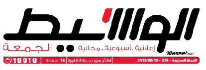 جريدة وسيط الأسكندرية عدد الجمعة 10 أغسطس 2018 م