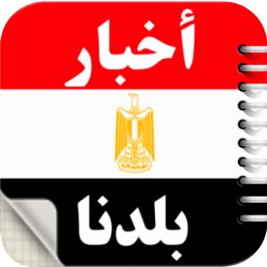 موجز أخبار مصر اليوم الأثنين 8-8-2016 ،  أهم الأخبار ومستجدات الأحداث فى مصر اليوم الإثنين 8 أغسطس 2016