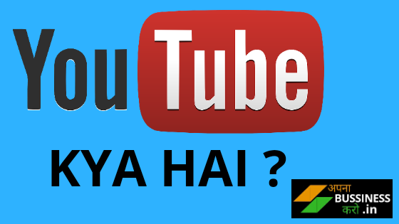 Youtube Kya Hai ? what is a youtube full info in hindi