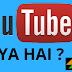 Youtube Kya Hai ? what is a youtube full info in hindi