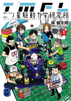 [Manga] 二ツ星駆動力学研究所 第01巻 [Futatsuboshi Kudou Rikigaku Kenkyuujo Vol 01] Raw Download