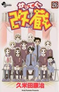 かってに改蔵 第01-26巻 [Katte ni Kaizou vol 01-26]