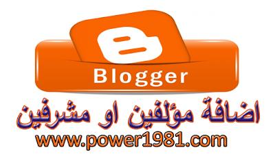 اضافة مؤلفين او مشرفين فى مدونة بلوجر