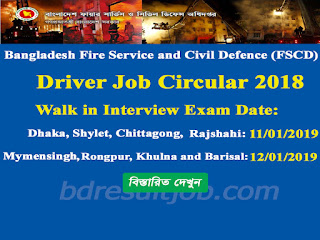 Bangladesh Fire Service and Civil Defense Job Circular 2018