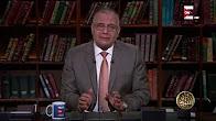 برنامج وإن أفتوك حلقة الجمعة 7-7-2017 مع د/ سعد الدين الهلالى الذبائح المستوردة ج1