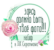 http://scrapmamashop.blogspot.ru/2016/10/blog-post_12.html