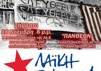 Εκδήλωση της ΛΑΕ Ηγουμενίτσας για τα 44 χρόνια από την εξέγερση του Πολυτεχνείου το Σάββατο