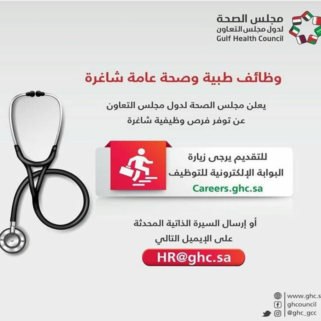 وظائف طبية وصحة عامة شاغرة في مجلس الصحة لدول مجلس التعاون