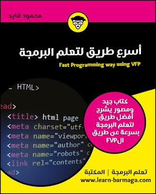 أسرع طريق لتعلم البرمجة