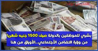 بشري للموظفين بالدولة صرف 1500 جنيه شهريا من وزارة التضامن الأجتماعي..الأوراق من هنا