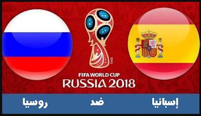 موعد عرض مباراة إسبانيا ضد روسيا في دور ال16 كأس العالم 2018 والقنوات الناقلة في روسيا