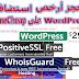 أحجز أرخص استضافة WordPress على الشركة العملاقة Namecheap