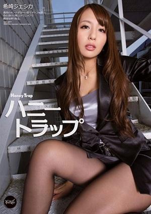 Jessica Kizaki Honey Trap [IPZ-001 Jessica Kizaki]