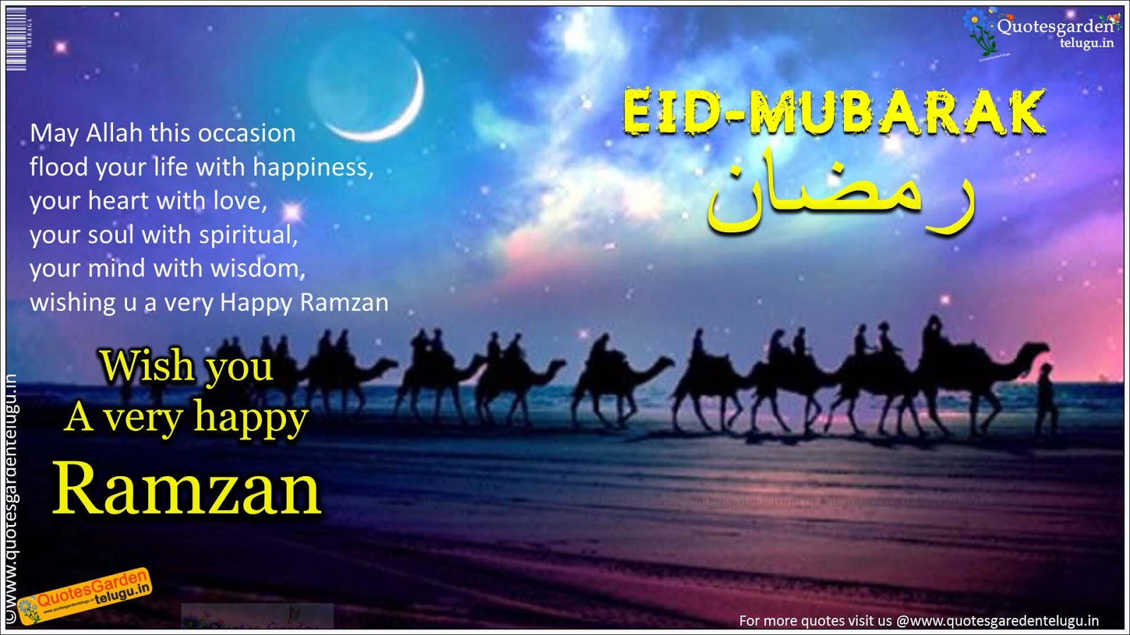 Best Ramzan Festival Greetings E Cards QUOTES GARDEN